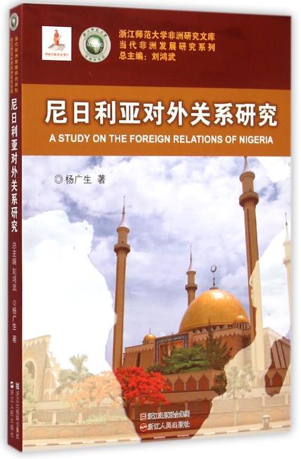 尼日利亚对外关系研究