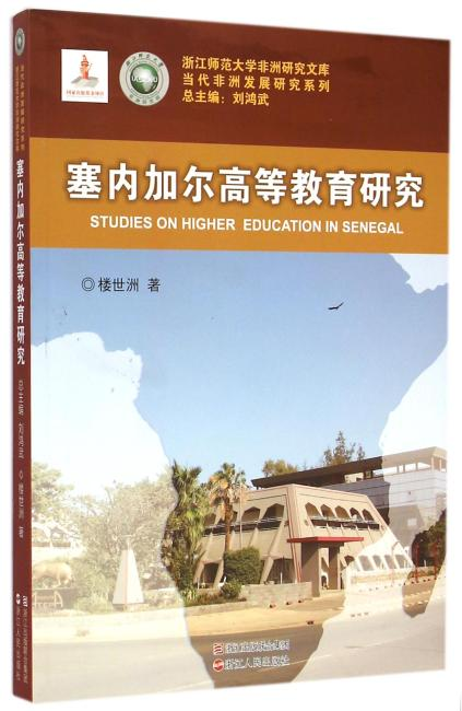 塞内加尔高等教育研究