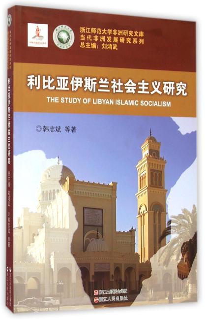利比亚伊斯兰社会主义研究