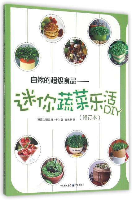 自然的超级食品:迷你蔬菜乐活DIY