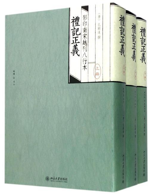 影印南宋越刊八行本礼记正义