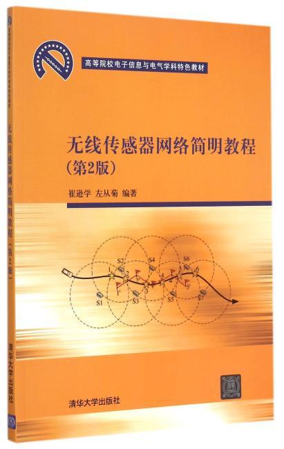 无线传感器网络简明教程 第2版  高等院校电子信息与电气学科特色教材