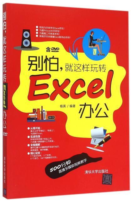 别怕,就这样玩转Excel办公 配光盘