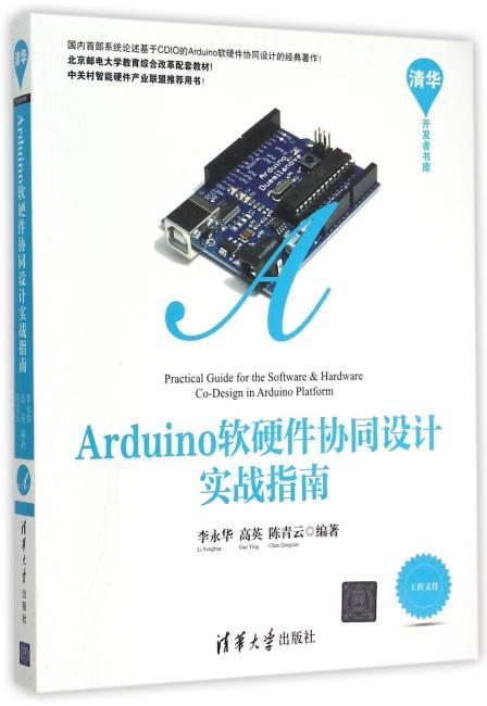 Arduino软硬件协同设计实战指南 清华开发者书库