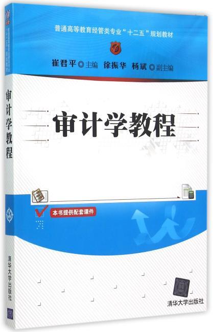 """审计学教程(普通高等教育经管类专业""""十二五""""规划教材)"""