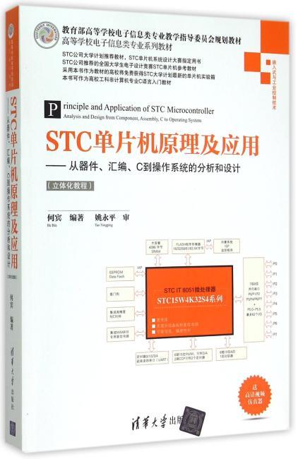 STC单片机原理及应用 ——从器件、汇编、C到操作系统的分析和设计 立体化教程  高等学校电子信息类专业系列教材