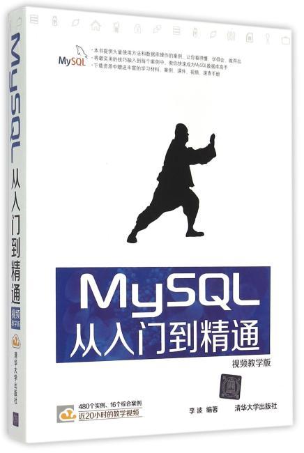 MySQL从入门到精通 视频教学版