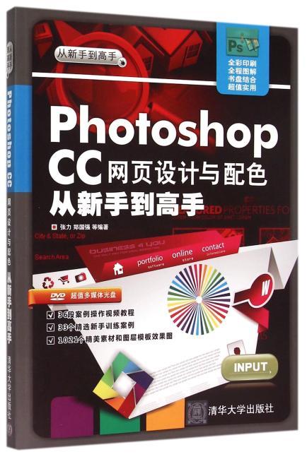 Photoshop CC网页设计与配色从新手到高手 配光盘  从新手到高手