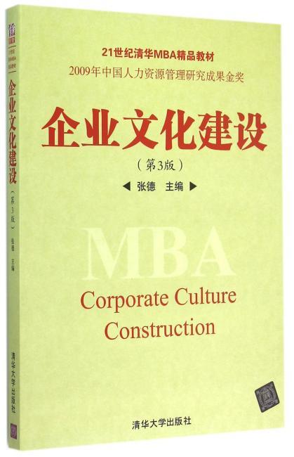 企业文化建设 第3版  21世纪清华MBA精品教材