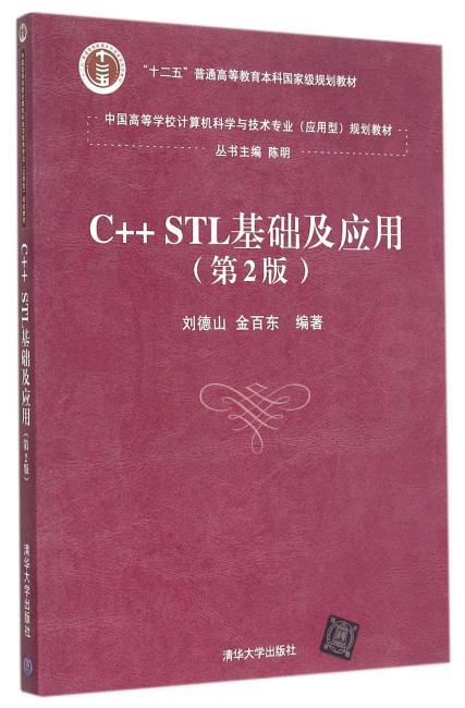 C++ STL基础及应用 第2版  中国高等学校计算机科学与技术专业 应用型 规划教材