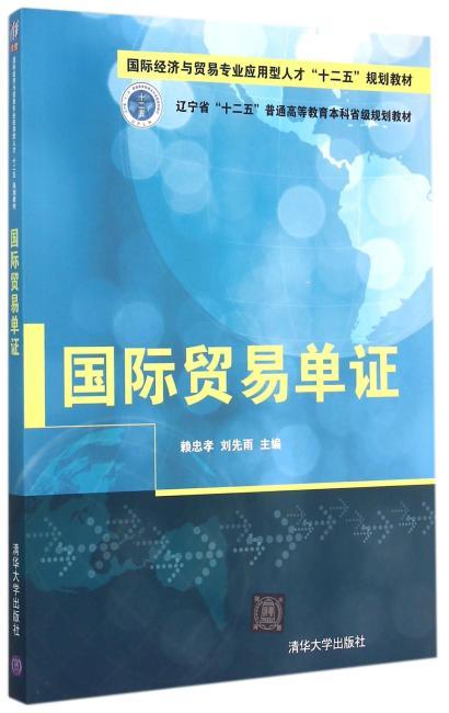"""国际贸易单证(国际经济与贸易专业应用型人才""""十二五""""规划教材)"""
