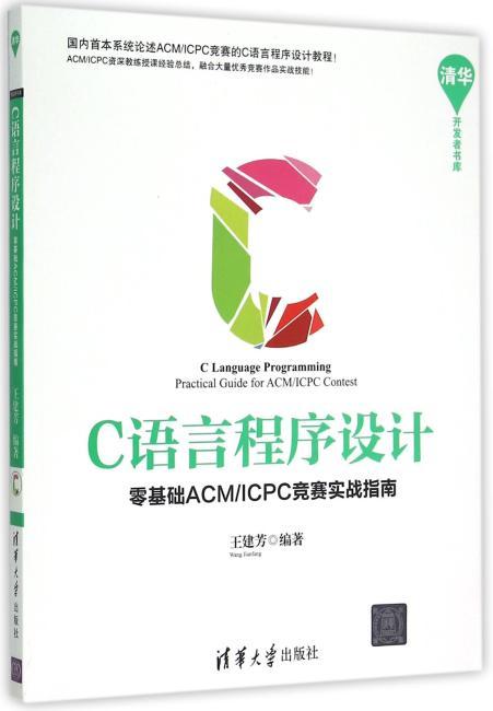 C语言程序设计——零基础ACM/ICPC竞赛实战指南 清华开发者书库
