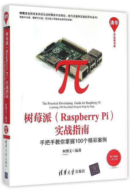 树莓派 Raspberry Pi 实战指南——手把手教你掌握100个精彩案例 清华开发者书库