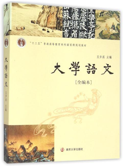 大学语文(全编本)
