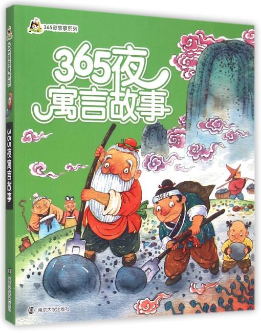 小人国·365夜故事系列/365夜寓言故事