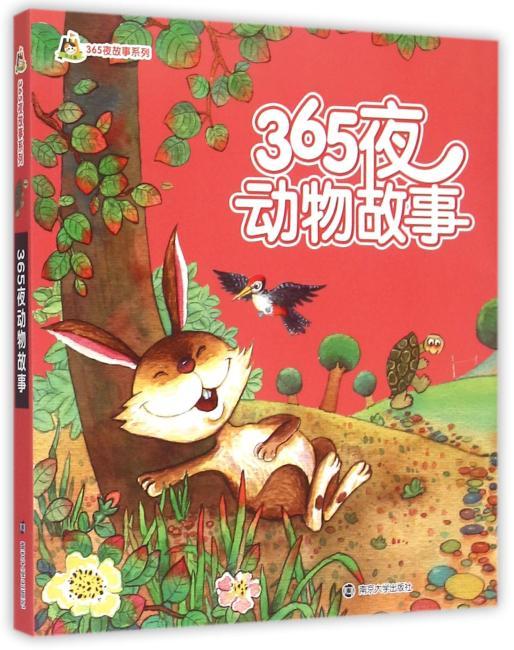 小人国·365夜故事系列/365夜动物故事