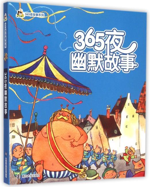 小人国·365夜故事系列/365夜幽默故事