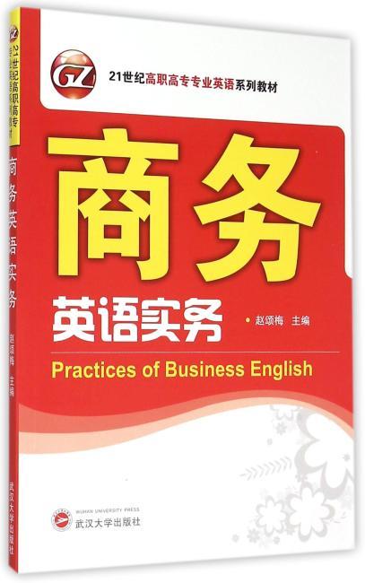 商务英语实务