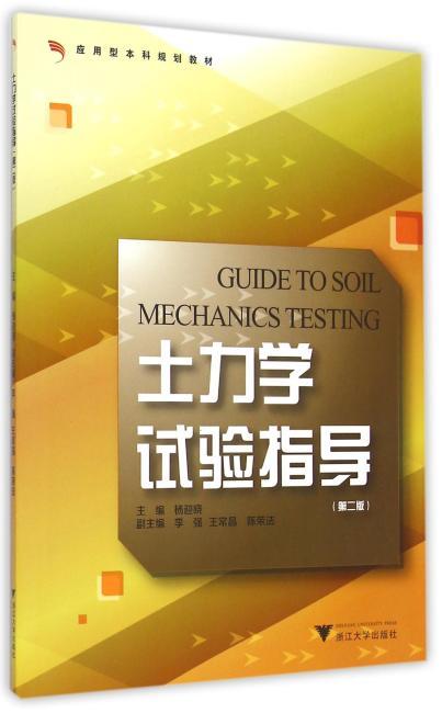 土力学试验指导(第2版)(应用型本科院校土木工程专业规划教材)