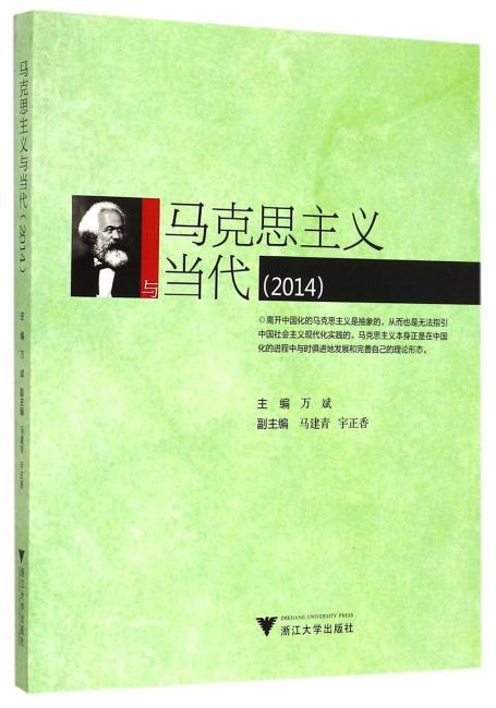 马克思主义与当代(2014)