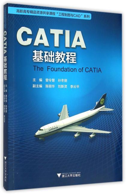 CATIA基础教程