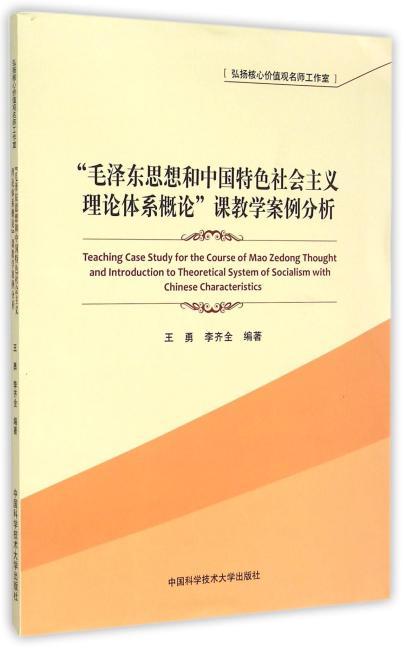 """""""毛泽东思想和中国特色社会主义理论体系概论""""课教学案例分析"""