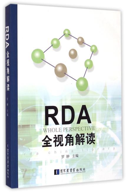 RDA全视角解读