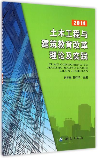 土木工程与建筑教育改革理论及实践