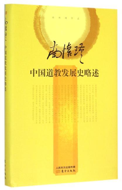中国道教发展史略述(精装本)