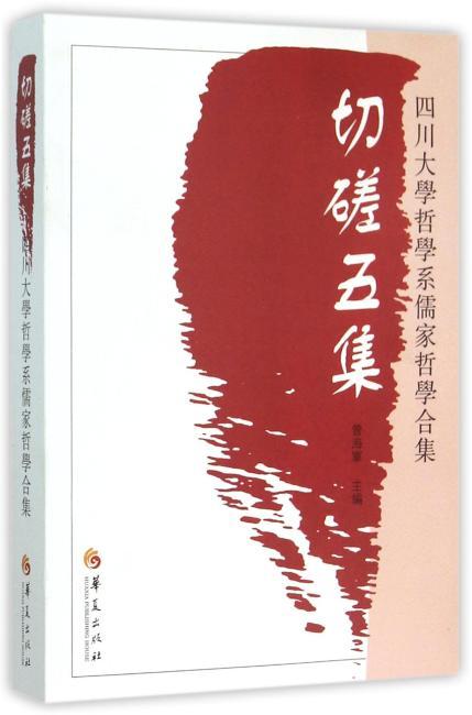 切磋五集:四川大学哲学系儒家哲学合集