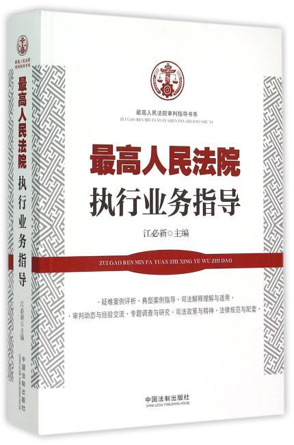 最高人民法院执行业务指导
