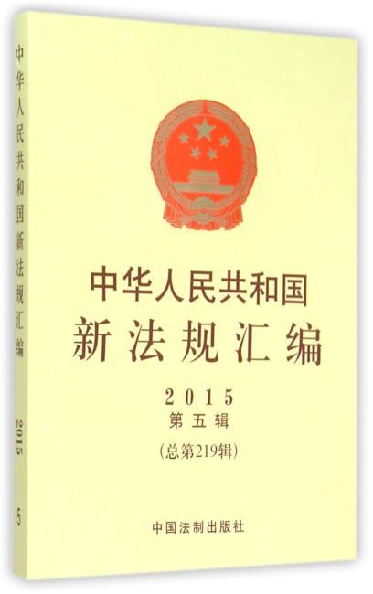 中华人民共和国新法规汇编2015年第5辑(总第219辑)