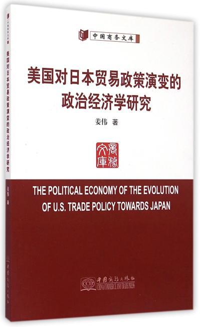 美国对日本贸易政策演变的政治经济学研究