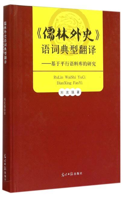 《儒林外史》语词典型翻译:基于平行语料库的研究