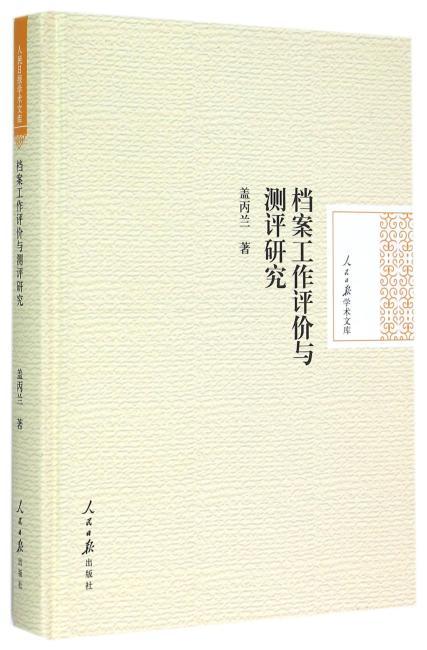 档案工作评价与测评研究
