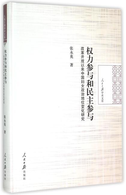 权力参与和民主参与:改革开放以来中国妇女政治地位变化研究