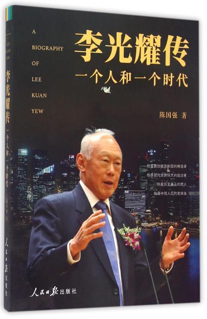 李光耀传:一个人和一个时代