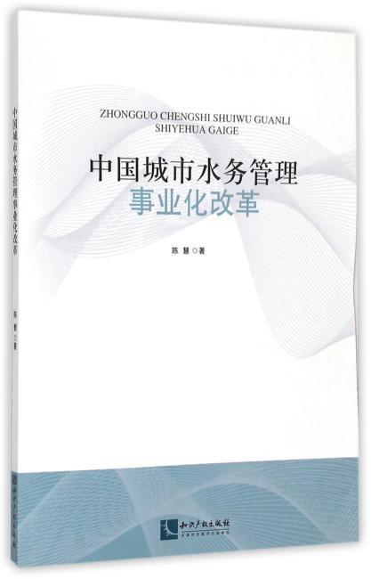 中国城市水务管理事业化改革