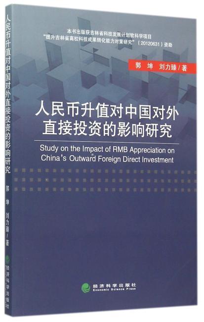 人民币升值对中国对外直接投资的影响研究