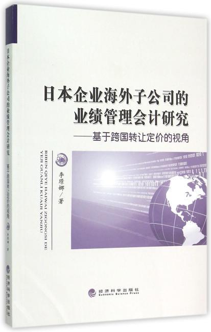 日本企业海外子公司的业绩管理会计研究