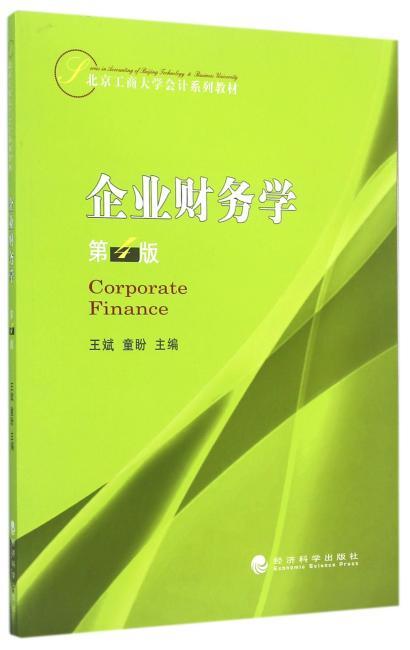 企业财务学(第4版)