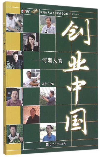 创业中国——河南人物