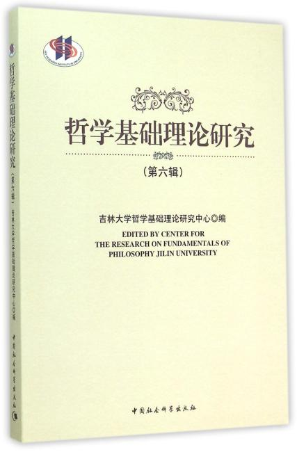 哲学基础理论研究