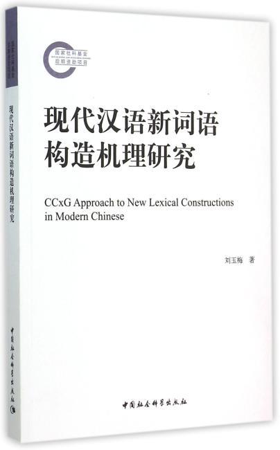 现代汉语新词语构造机理研究