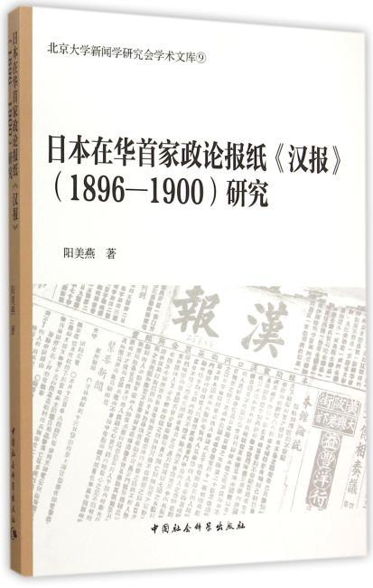 日本在华首家政论报纸《汉报》(1896-1900)研究