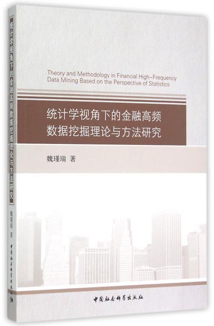 统计学视角下的金融高频数据挖掘理论与方法研究