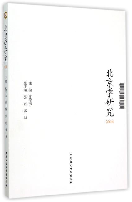 北京学研究