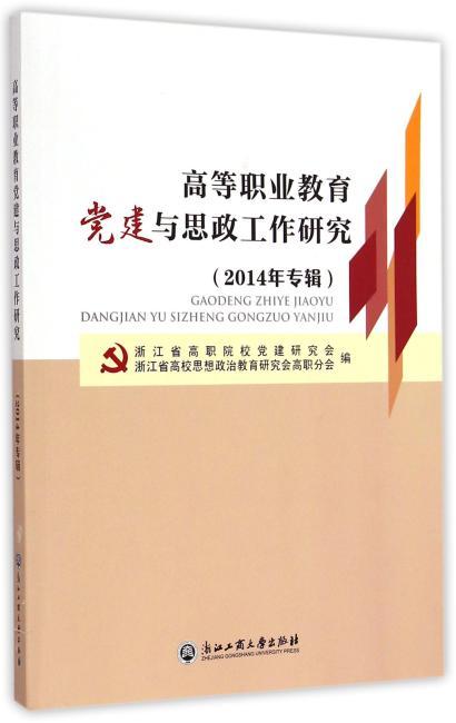 高等职业教育党建与思政工作研究(2014年专辑)