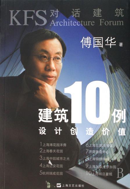 建筑10例