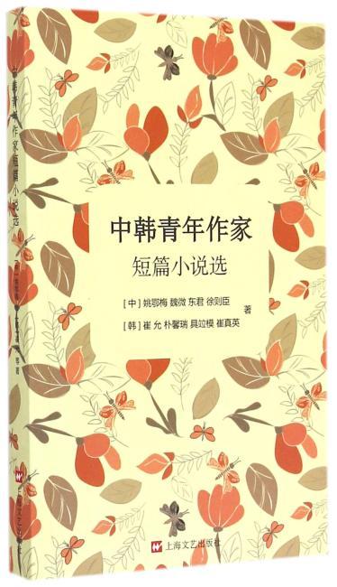 中韩青年作家短篇小说选